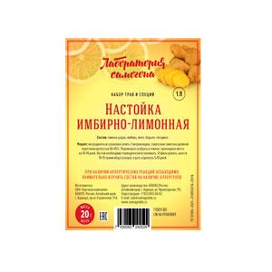 Настойка Имбирно-Лимонная