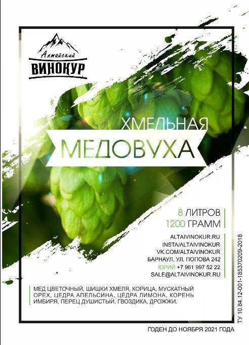 Алтайский Винокур — Рецепт медовухи